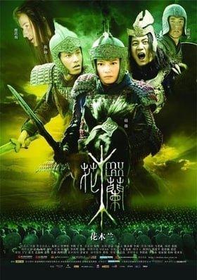 Mulan [Hong Kong, 2009] - DVD