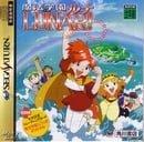 Lunar: Sanpo-suru Gakuen [JP Import]