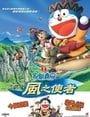Doraemon: Nobita and the Wind Wizard