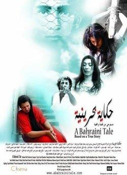 A Bahraini Tale