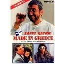 Made in Greece