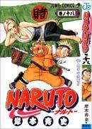 Naruto volume 18