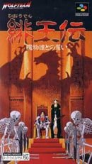 Hiouden - Mamono Tachi to no Chikai (Legend of the Scarlet King: The Demonic Oath)