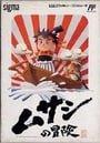 Musashi no Bouken