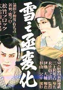 An Actor's Revenge (Revenge of a Kabuki Actor)