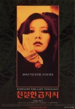 Lady Vengeance (aka Sympathy for Lady Vengeance)
