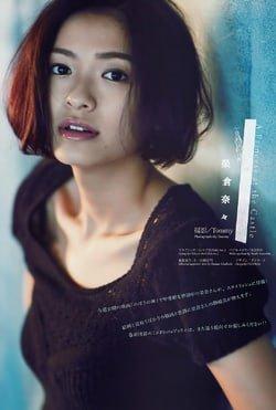 Nana Eikura