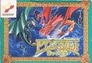 Dragon Scroll: Yomigaerishi Maryuu