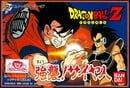 Dragon Ball Z: Kyoushuu! Saiyajin