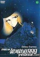 Galaxy Express 999 (boxset)