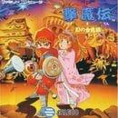 Jajamaru Gekimaden: Maboroshi no Kinmajou