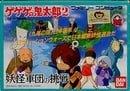 Gegege no Kitarou 2: Youkai Gundan no Chousen