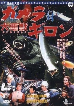 Gamera vs. Guiron (Attack of the Monsters)