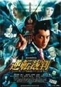 Ace Attorney (逆転裁判 Gyakuten Saiban
