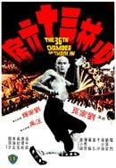 The 36th Chamber of Shaolin (Shaolin Master Killer)