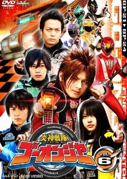 Engine Sentai Go-onger
