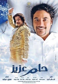 Helm Aziz
