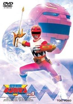 Seijyu Sentai Gingaman