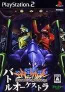 Neon Genesis Evangelion Battle Orchestra