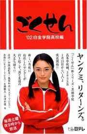 Gokusen