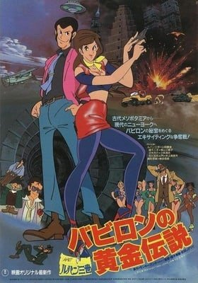 Lupin III: The Gold of Babylon
