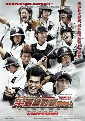 Rookies the Movie: Graduation