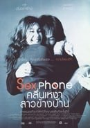 Sexphone & the Lonely Wave