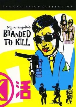 Branded to Kill - Criterion Collection