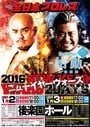 AJPW 2016 New Years Two Days - Day 1