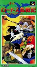 Lodoss Tou Senki for Super Nintendo
