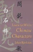 Learn to Write Chinese Characters (Yale Language)