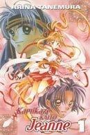 Kamikaze Kaito Jeanne: Volume 1