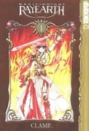 Magic Knight Rayearth 1 Volume 1: v. 1 (Magic Knight Rayearth)