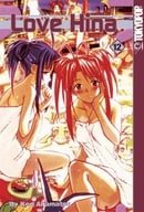Love Hina, Volume 12