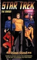 Star Trek: the manga Volume 1: Shinsei/Shinsei