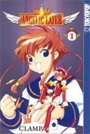 Angelic Layer: v. 1 (Angelic Layer)