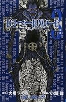 Deathnote Vol. 3 (in Japanese)
