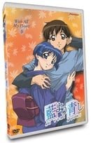 Ai Yori Aoshi, Volume 5: With All My Heart (Episodes 21-24)