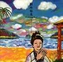 Asazaki Ikue Featuring Best Obokuri