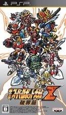 Dai-2-Ji Super Robot Taisen Z Hakai-hen