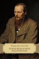 Чужая жена и муж под кроватью (Chuzhaja zhena i muzh pod krovatju): Russian edition