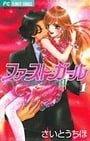 First Girl Vol. 1 (Fasuto Garu) (in Japanese)