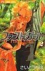 First Girl Vol. 2 (Fasuto Garu) (in Japanese)