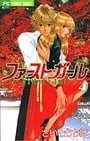First Girl Vol. 4 (Fasuto Garu) (in Japanese)