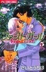 First Girl Vol. 5 (Fasuto Garu) (in Japanese)