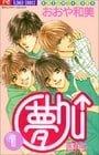 夢Chu 1