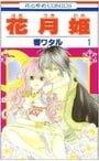 Hanatsuki-hime, Vol. 1