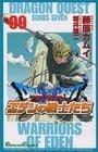 Dragon Quest VII Vol. 9 (Doragon Kuesuto 7 Eden no Senshitachi) (in Japanese)