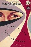 Blind Willow, Sleeping Woman: Twenty-four Stories