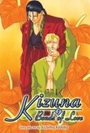 Kizuna - Bonds of Love Book 1 (Yaoi)